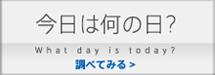 今日は何の日へのリンク