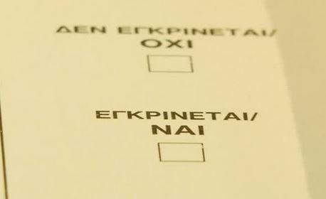 ギリシャ投票用紙