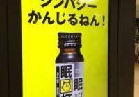 眠眠打破、新橋、東京駅