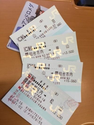 新幹線チケット、桃鉄