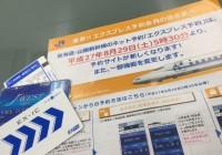新幹線予約システム変更