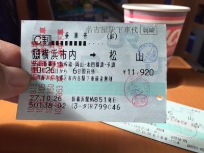 JRチケット連続