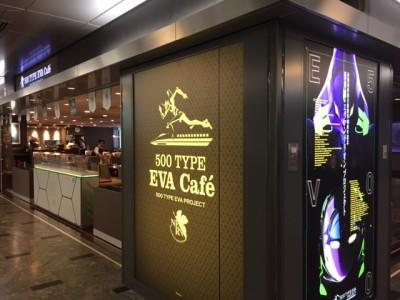 エヴァンゲリオンカフェ