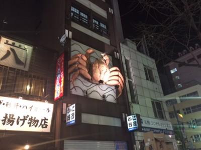 北海道、「毛ガニ」の看板