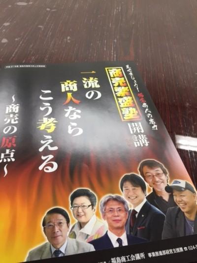 福島市・福島商工会議所さま共催の商売繁盛塾。