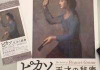 「ピカソ、天才の秘密」展