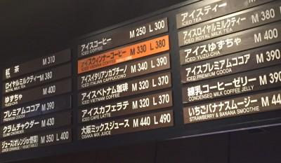 大阪ミックスジュース