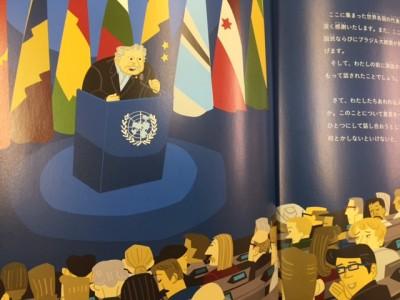 世界でいちばん貧しい大統領のスピーチ