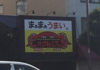 控えめな広告看板