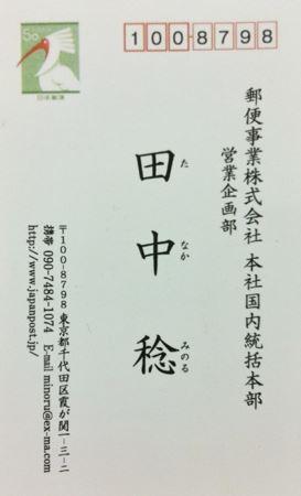 葉書型名刺