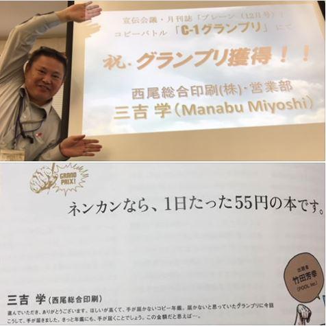 西尾総合印刷三吉学