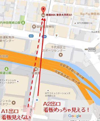 東横イン東京大手町A1地図