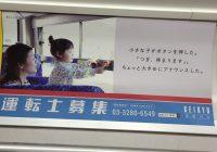 バス乗務員募集広告